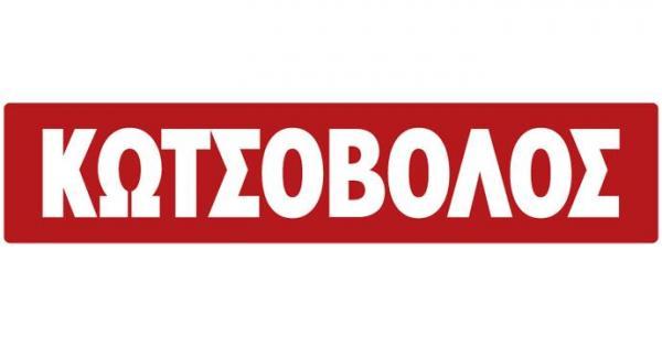 Πρακτική άσκηση στην εταιρία Κωτσόβολος