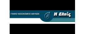 """Πρακτική στο Γενικό Νοσοκομείο Αθηνών """"Ελπίς"""""""