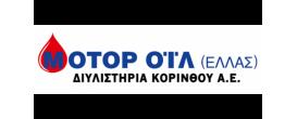 Πρακτική Motor Oil(Hellas)