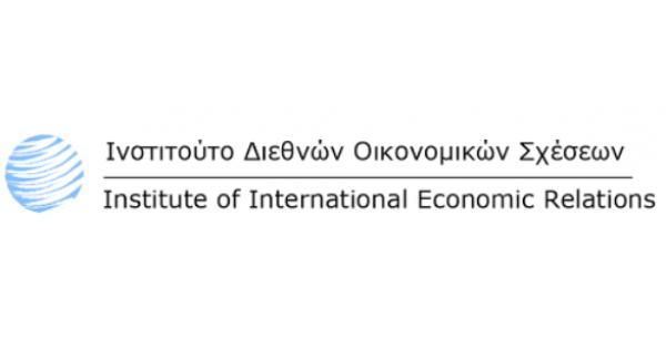 Πρακτική στο Ινστιτούτο Διεθνών Οικονομικών Σχέσεων