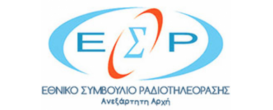 Πρακτική Άσκηση στο Εθνικό Συμβούλιο Ραδιοτηλεόρασης (ΕΣΡ)