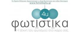 Γραφίστες - Web Designers στο www.fotistika4u.gr